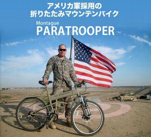 アメリカ軍採用折り畳みマウンテンバイクPARATROOPER