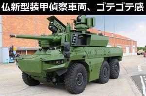 フランスが開発中の新型装甲偵察車両、ゴテゴテ感がいいですね!