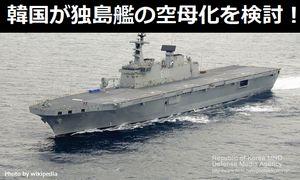 韓国は、F-35戦闘機の運用の為に「独島艦の空母化」を検討!