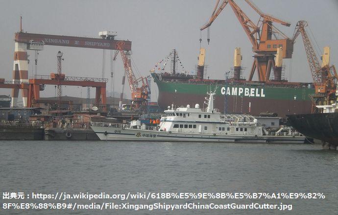 1280px-XingangShipyardChinaCoastGuardCutter