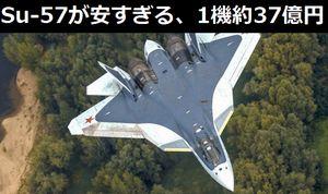 ロシア最新鋭戦闘機Su-57が余りに安すぎると指摘、1機あたり約37億円…米メディア!