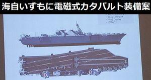 米企業が海自護衛艦「いずも」に電磁式カタパルトを装備する改造案…F-35CやE-2D運用を提案!