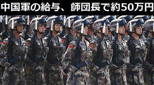 中国軍が給与引き上げ検討…師団長クラスで3万元(約50万円)、兵士で5750元(9万5000円)へ!
