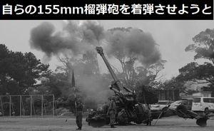 重要攻略目標に自らの155mm榴弾砲を着弾させようとした陸自特科隊員、的を外し殉職