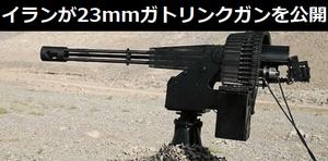 イランが国産23mmガトリンクガンを公開…AH-1Jシーコブラヘリ搭載銃を改造か!