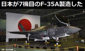 驚異的な速度、日本が製造した7機目のF-35A戦闘機が初飛行…中国メディア!