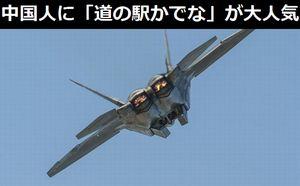 「F-22が見たかったんだ」…米軍嘉手納基地を一望できる「道の駅かでな」が中国人観光客に大人気!