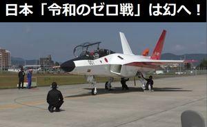 技術力の不足と実戦経験ゼロが原因、純国産戦闘機を作りたくても作れない日本「令和のゼロ戦」は幻へ!
