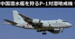 中国潜水艦を追い詰める国産P-1対潜哨戒機、P-3Cをはるかに凌ぐ探査能力!