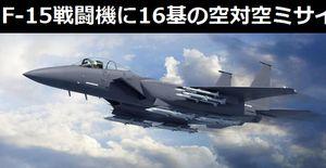 ボーイングがF-15戦闘機の改修バリエーションを公開…最大16基の空対空ミサイルが搭載可能!