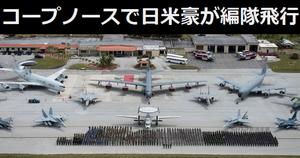 軍事演習「コープノース 15」で、航空自衛隊と米空軍、豪空軍戦闘機が編隊飛行を披露…韓国空