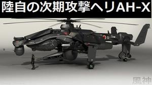 陸上自衛隊の次期攻撃ヘリAH-Xと多用途ヘリUH-Xを真剣に考えよう!