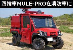 川崎重工の多用途四輪車「MULE-PRO」を消防車に…モリタが新型車「Red Ladybug」のベース車として採用!