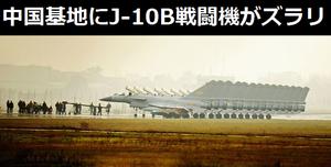 中国空軍基地にJ-10B戦闘機がズラリ、本格的な生産が始まった模様!