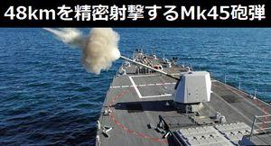 米海軍新型5in用砲弾「MK45」はGPS誘導で48km先の2m標的を精密射撃することが可能!