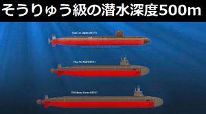 中国091型潜水艦の潜航深度は約350メートルだが、海自そうりゅう級は500メートルだ、新たな鋼材の研究開発を…中国メディア!