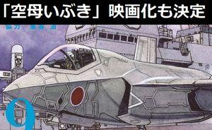 人気漫画「空母いぶき」が防衛省・自衛隊で話題に、最近では「首相官邸が注目している」…映画化も決定!