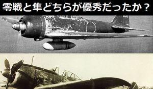 帝国海軍戦闘機「零戦」と帝国陸軍戦闘機「隼」、どちらが優秀だったか?…実際に戦わせてみた!