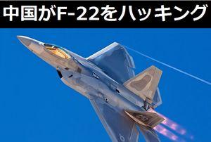 中国がF-22をハッキングすることは無理、リーマン海軍長官が明かしたその理由とは?