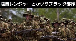 陸上自衛隊のレンジャーとかいうクッソブラックな部隊wwwwww
