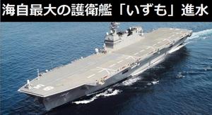 海自最大のヘリ搭載護衛艦「いずも」、3月25日に引渡式・自衛艦旗授与式を開催へ!