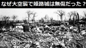 なぜ大空襲で姫路城は無傷だったのか?