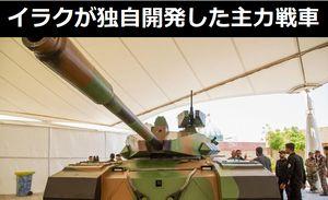 イラクが独自技術で開発したとされる新型主力戦車「kafeel-1」!