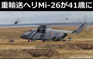 世界最大級の重輸送ヘリコプターMi-26が41「歳」に…現在も改良を重ね第一線で活躍中!