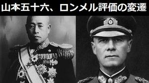 国民的英雄…山本五十六、ロンメル評価の変遷!