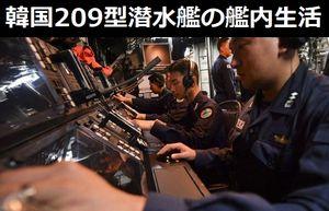韓国海軍が、209型潜水艦の艦内活動や生活の様子を初公開…ドイツ造船社により開発!