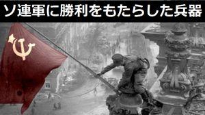 第二次世界大戦でソ連軍に勝利をもたらした兵器の数々とは!
