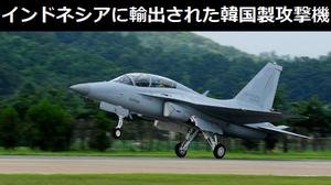 インドネシアに輸出された韓国製軽攻撃機「FA-50」…アメリカの牽制で戦力活用できず