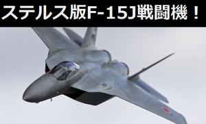 航空自衛隊ステルス版F-15J戦闘機、日本のネットユーザーが作成!