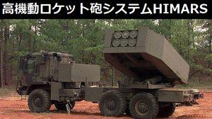 在日米軍が高機動ロケット砲システム「HIMARS」を配備…タイヤ仕様に変わり、輸送機C-130にも搭載可能!