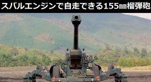 スバル製水平対向エンジンで自走できる155㎜榴弾砲「FH-70」…陸上自衛隊!