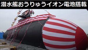 日本の最新鋭潜水艦「おうりゅう」が世界に先駆けリチウムイオン電池を搭載…事実上の次世代艦!