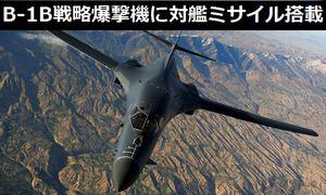 米軍がB-1B戦略爆撃機に対艦ミサイル24基を搭載し中国海軍を攻撃する運用を開始!