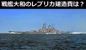 戦艦大和の完全なレプリカを建造するのにいくらかかるの?
