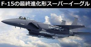 アメリカがF-15戦闘機の最終進化形「スーパーイーグル」を購入するかも?