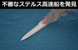 米国沿岸警備隊が定期巡視中に不審な高速船を発見…自ら爆発炎上し沈没!