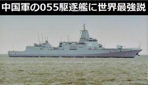 模倣脱した?中国海軍の最新鋭大型ミサイル駆逐艦「055型」に世界最強説…戦闘能力は米海軍の艦艇を超