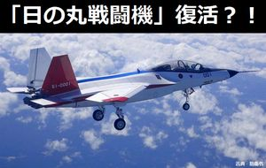 国産の「日の丸戦闘機」復活?高い対艦攻撃能力を持つF-2戦闘機の後継機開発・生産、来年夏に分かれ目…米の出方焦点!