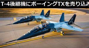 航空自衛隊の国産練習機「T-4」終了か?ボーイングが次世代超音速ジェット練習機「TX」を日本に売り込み攻勢!
