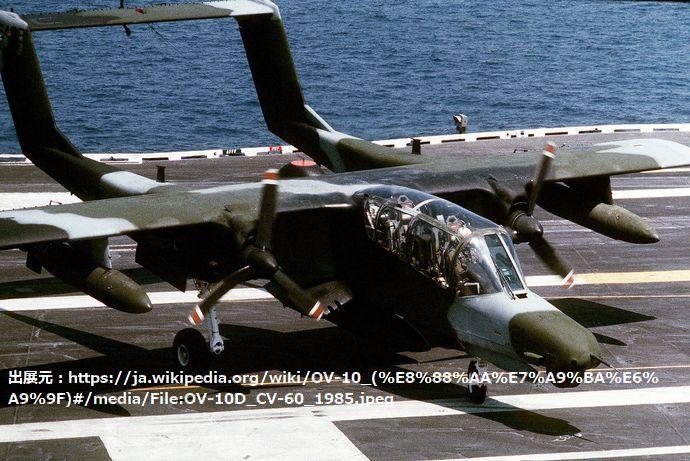 1280px-OV-10D_CV-60_1985
