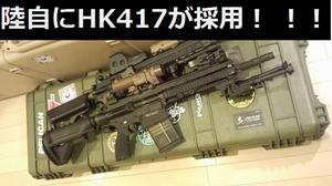 陸上自衛隊にH&K「HK417」が採用されていたとは知らんかった!