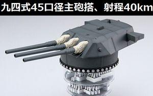 九四式45口径46cm主砲搭、一発1.5トンの九一式徹甲弾を40km飛ばす…横須賀からディズニーランドに相当!