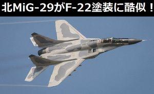 北朝鮮の航空ショーに登場したMiG-29戦闘機、F-22の塗装に酷似!