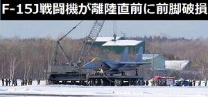 航空自衛隊のF-15J戦闘機、離陸直前に前脚折れ立ち往生…千歳基地