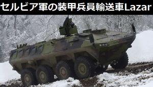 セルビア軍に初導入された装甲兵員輸送車「Lazar 3」…内務省部隊でも使用!