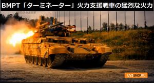ロシアの軍事ショーでBMPT「ターミネーター」火力支援戦車が猛烈な火力を披露!